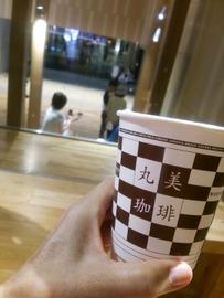 270x360丸美コーヒー1508