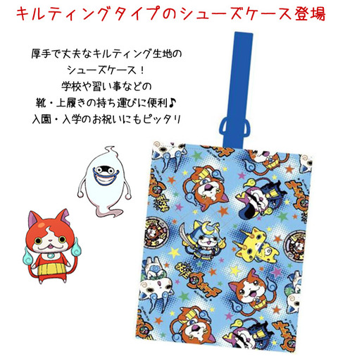 yokai-watch-ks-1