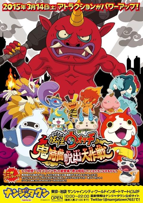youkai_poster_panda