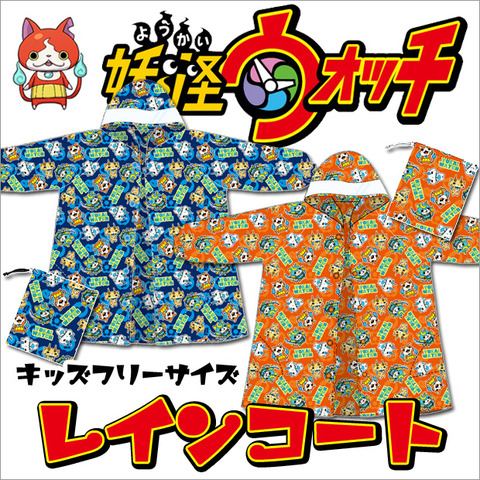 yokai-watch-rc