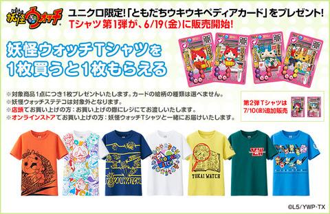 150611-bnr-Tshirts