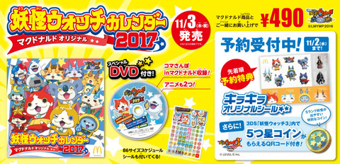 youkaiwatch_calendar2017_main01
