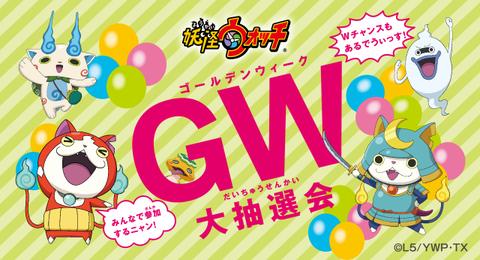 gw_tit