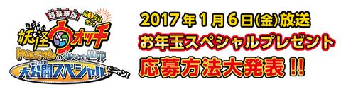 news_170106_img01