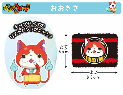 yokai-watch-wb-2