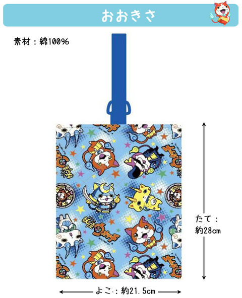 yokai-watch-ks-2
