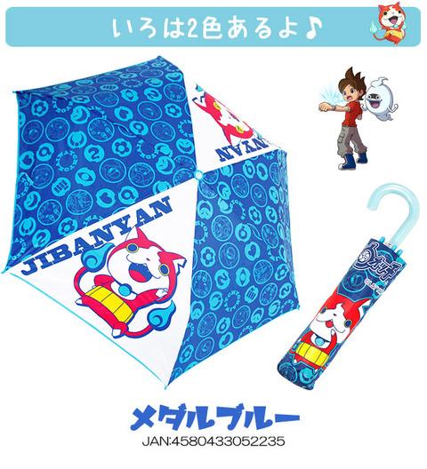 yokai-watch-ka-3