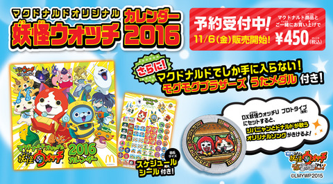 youkai_calendar_main01_151028