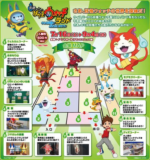 2016natsu_yokai_map