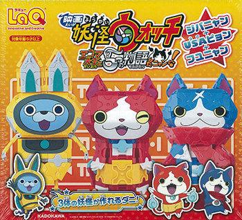 toy-002490