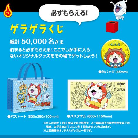 campaign_kanpo_dd01