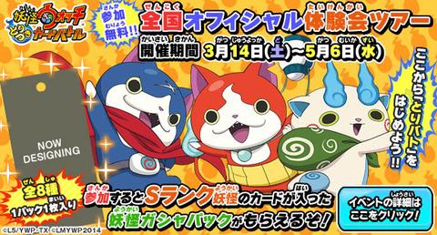 banner_zenkoku-taiken02