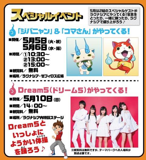 p_youkai-event