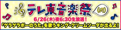 bnr_ongakusai_2014