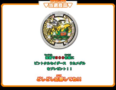 news_151009_present