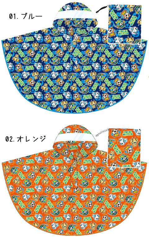 yokai-watch-rp-2