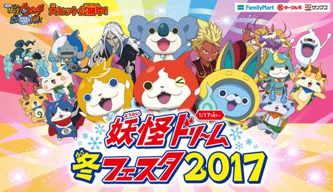 2017ffesta_main