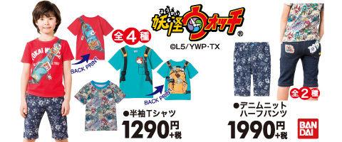 150522caset_yokai