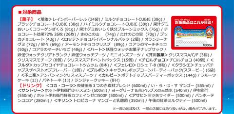 youkai201611_item