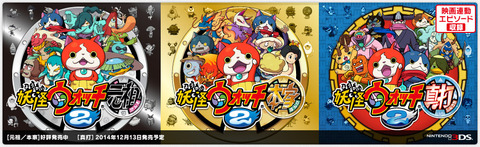 btn_youkai-watch2-l02_on