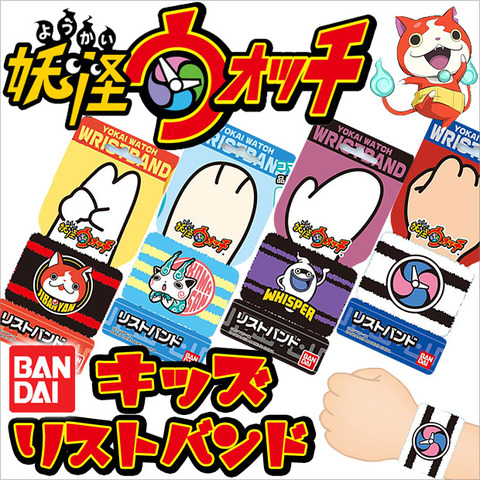 yokai-watch-wb