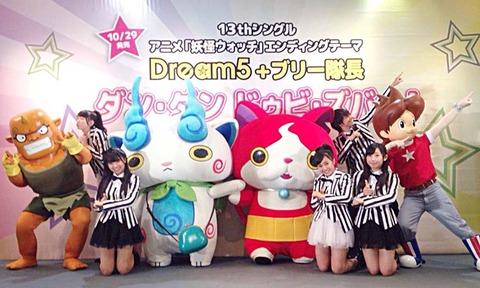 Dream51
