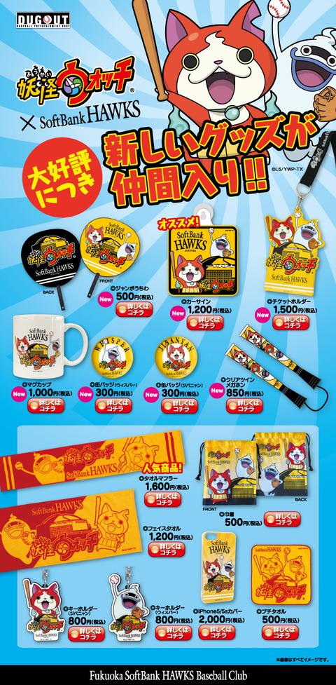 youkai_goods_bannar_720_1466