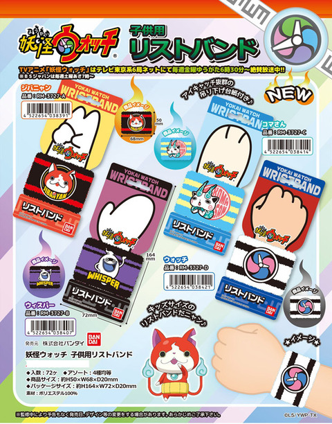 yokai-watch-wb-1