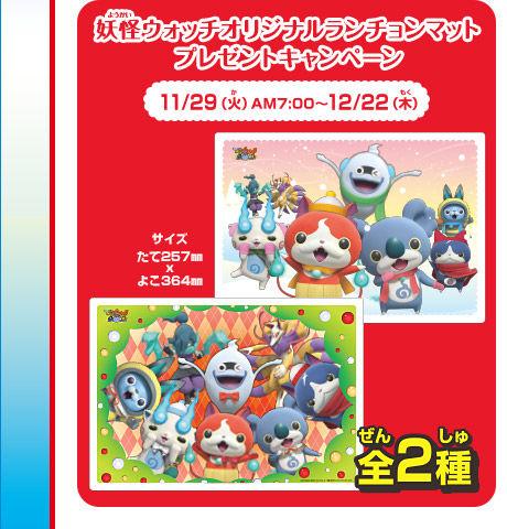 youkai201611_prize02-1