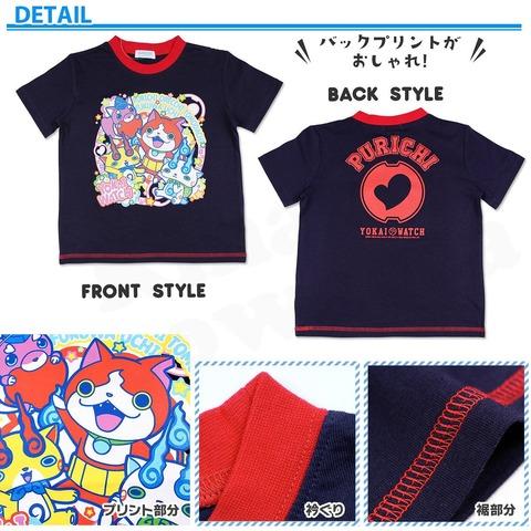 【2015/新柄】妖怪ウォッチ 半袖Tシャツ 綿100%【3柄】