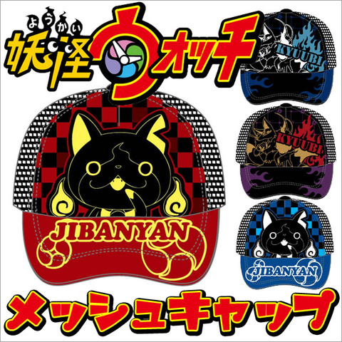 yokai-watch-cap