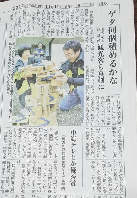 新聞20171112_084453