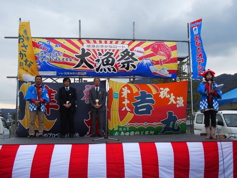 160327_Sea級グルメ表彰式
