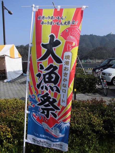 2大漁祭旗