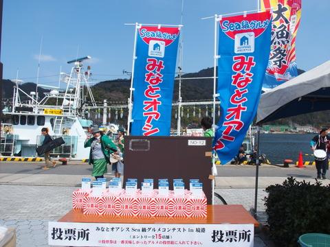160327_Sea級グルメ投票箱