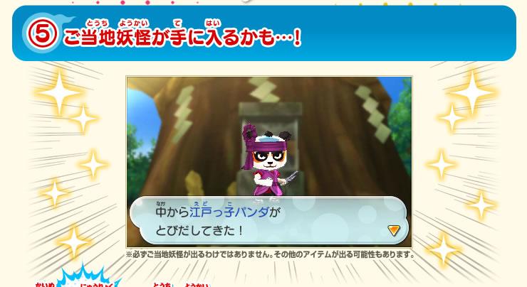 gotouchi3