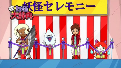 アニメ妖怪ウォッチ第137話-Part3-083