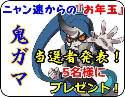 nyansoku-otoshidama-4-3