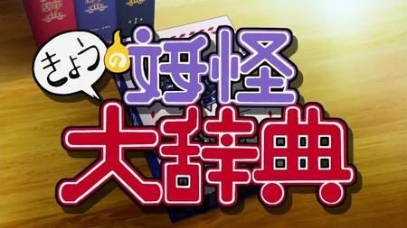 アニメ妖怪ウォッチ第145話-Part3-119