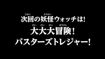 アニメ妖怪ウォッチ第178話-Part3-48