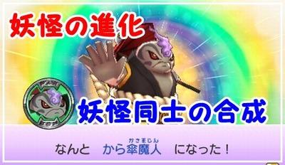 youkaidoushi