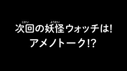 アニメ妖怪ウォッチ第172話-Part3-56