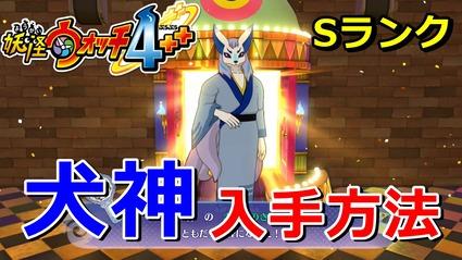 youkai4-y045sam
