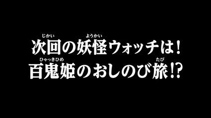 アニメ妖怪ウォッチ第186話-後編-31