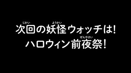 アニメ妖怪ウォッチ第192話-後編-27