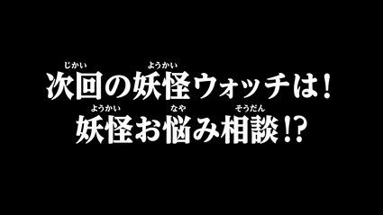 アニメ妖怪ウォッチ第189話-感想-Part3-15