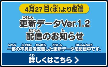 更新データVer.1.2