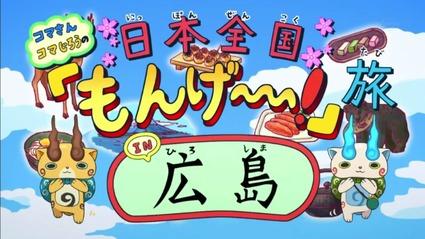 アニメ妖怪ウォッチ第162話-Part2-01