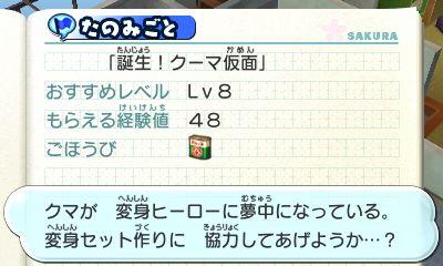 誕生クーマ仮面-0107