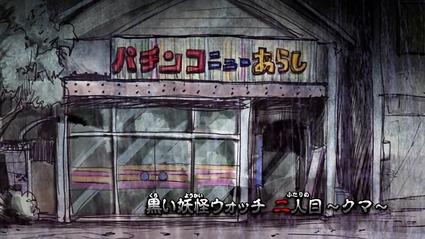アニメ妖怪ウォッチ第158話-Part1-02